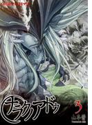 ナラクノアドゥ 3(ファミ通クリアコミックス)