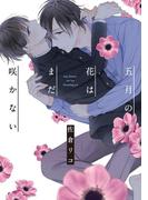 五月の花はまだ咲かない【電子限定特典つき】(B's-LOVEY COMICS)