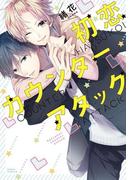 初恋カウンターアタック(14)(ダリアコミックスe)