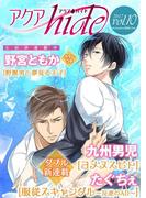 アクアhide Vol.10(アクアhide)