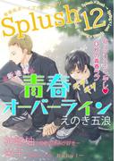 Splush vol.12 青春系ボーイズラブマガジン(Splush)