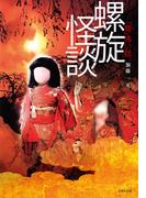 「弩」怖い話―螺旋怪談(竹書房文庫)