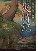 「極」怖い話 災時記(竹書房文庫)