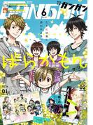 デジタル版月刊少年ガンガン 2017年6月号(月刊少年ガンガン)