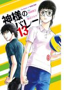 神様のバレー 13巻(芳文社コミックス)