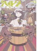 ハルタ volume45(2017JUNE) (HARTA COMIX)