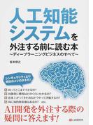 人工知能システムを外注する前に読む本 ディープラーニングビジネスのすべて