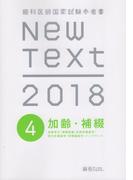 NewText2018 歯科医師国家試験参考書 4.加齢・補綴