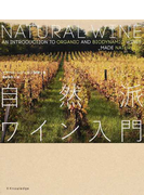 自然派ワイン入門