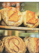 世界の夢のパン屋さん