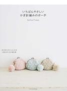 いちばんやさしいかぎ針編みのポーチ 針の持ち方からはじめる小物の作り方の教科書