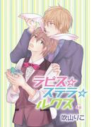 花丸漫画 ラピス☆ステラ☆ルクス 第4話(花丸漫画)