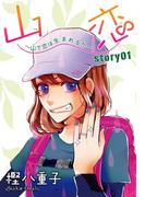 AneLaLa 山恋~山で恋は生まれるか~ story01(AneLaLa)