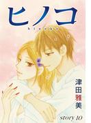 AneLaLa ヒノコ story10(AneLaLa)