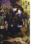 皇軍恋詩 紫の褥、花ぞ咲きける【特別SSつき】【イラスト入り】(花丸文庫BLACK)