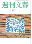週刊文春 5月18日号