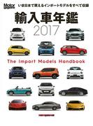 輸入車年鑑 モーターマガジン2017年 輸入車ハンドブック2017(Motor Magazine Mook)