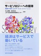 サービソロジーへの招待 価値共創によるサービス・イノベーション