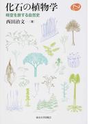 化石の植物学 時空を旅する自然史 (Natural History)