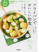 フライパンでおいしい和食 お手軽レシピがいっぱい! (生活実用シリーズ NHK「きょうの料理ビギナーズ」ABCブック)(NHK「きょうの料理ビギナーズ」ABCブック)