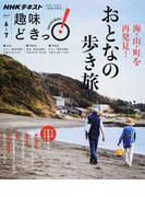 海・山・町を再発見!おとなの歩き旅 (NHKテキスト 趣味どきっ!)