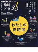 わたしの夜時間 (NHKテキスト 趣味どきっ!)