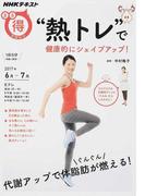 """""""熱トレ""""で健康的にシェイプアップ! (NHKテキスト NHKまる得マガジン)"""