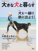 大きな犬と暮らす 愛犬の友Premium 犬と一緒に旅に出よう!