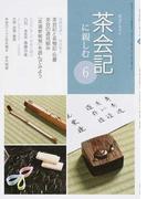 淡交テキスト 平成29年6号 茶会記に親しむ 6 基礎知識 6 茶会記と名物記・伝書