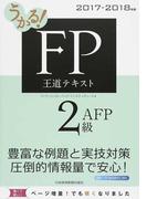うかる!FP2級・AFP王道テキスト 2017−2018年版