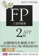うかる!FP2級・AFP王道問題集 2017−2018年版