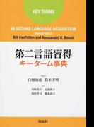 第二言語習得キーターム事典
