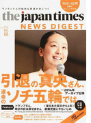 ジャパンタイムズ・ニュースダイジェスト Vol.66(2017.5) 引退の真央さん、運命のソチ五輪では