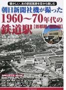 朝日新聞社機が撮った1960〜70年代の鉄道駅 懐かしい、あの駅前風景を空から楽しむ 首都圏/国鉄編