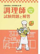 調理師試験問題と解答 2017年版