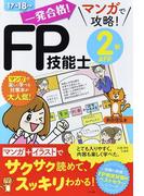 一発合格!マンガで攻略!FP技能士2級AFP 17→18年版