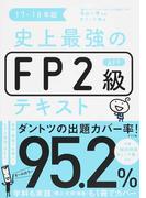 史上最強のFP2級AFPテキスト 17−18年版