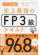史上最強のFP3級テキスト 17−18年版
