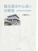 観光都市中心部の再構築 滋賀県長浜市の事例研究