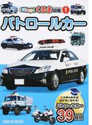 はたらくくるま図鑑 1 パトロールカー