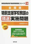 特別支援学校教諭の精選実施問題 全国版 2018年度版