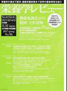 栄養学レビュー Nutrition Reviews日本語版 第25巻第3号(2017/SPRING)