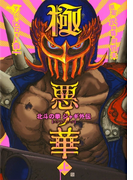 【全1-2セット】極悪ノ華 北斗の拳 ジャギ外伝