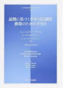 証拠に基づく少年司法制度構築のための手引き (日本比較法研究所翻訳叢書)