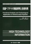 抗菌ペプチドの機能解明と技術利用 (バイオテクノロジーシリーズ)
