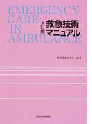 救急技術マニュアル 5訂版