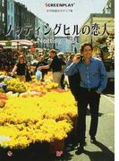 ノッティングヒルの恋人 名作映画完全セリフ集 (スクリーンプレイ・シリーズ)