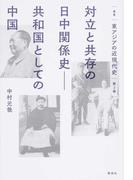 対立と共存の日中関係史−共和国としての中国 (叢書東アジアの近現代史)