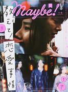 Maybe! volume3 教えて!恋愛事情 (shogakukan select mook)