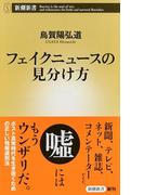フェイクニュースの見分け方 (新潮新書)(新潮新書)